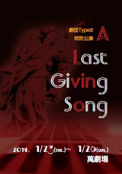 「>A Last Giving Song」